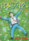新井英樹の、漫画、宮本から君への最終巻です。