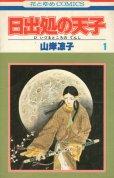 日出処の天子、コミック1巻です。漫画の作者は、山岸涼子です。