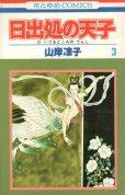日出処の天子、コミック本3巻です。漫画家は、山岸涼子です。