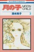 月の子、コミック本3巻です。漫画家は、清水玲子です。