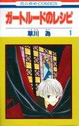 ガートルードのレシピ、コミック1巻です。漫画の作者は、草川為です。