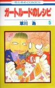 草川為の、漫画、ガートルードのレシピの最終巻です。