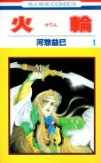 火輪(かりん)、コミック1巻です。漫画の作者は、河惣益巳です。