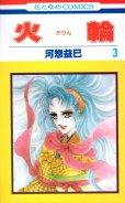 火輪(かりん)、コミック本3巻です。漫画家は、河惣益巳です。