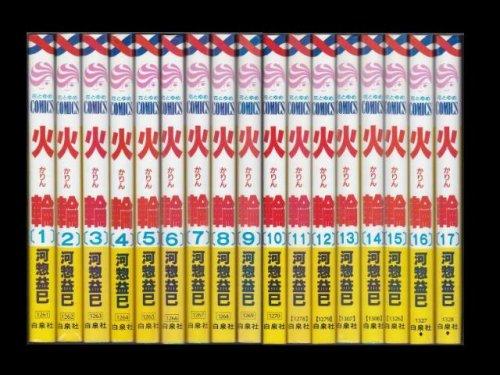 コミックセットの通販は[漫画全巻セット専門店]で!1: 火輪(かりん) 河惣益巳