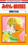 みかん絵日記、コミック1巻です。漫画の作者は、安孫子三和です。