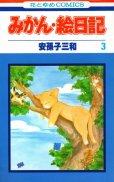 みかん絵日記、コミック本3巻です。漫画家は、安孫子三和です。