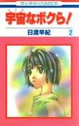 宇宙なボクら!(コスモなボクら)、単行本2巻です。マンガの作者は、日渡早紀です。