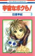 宇宙なボクら!(コスモなボクら)、コミック本3巻です。漫画家は、日渡早紀です。