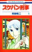 スケバン刑事、コミック1巻です。漫画の作者は、和田慎二です。