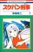 スケバン刑事、コミック本3巻です。漫画家は、和田慎二です。