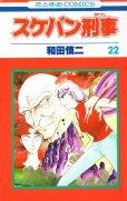 和田慎二の、漫画、スケバン刑事の最終巻です。