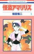 怪盗アマリリス、コミック1巻です。漫画の作者は、和田慎二です。