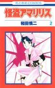 怪盗アマリリス、単行本2巻です。マンガの作者は、和田慎二です。