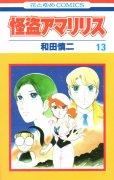 和田慎二の、漫画、怪盗アマリリスの表紙画像です。