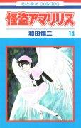 和田慎二の、漫画、怪盗アマリリスの最終巻です。