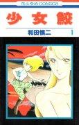 少女鮫、コミック1巻です。漫画の作者は、和田慎二です。