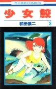 少女鮫、コミック本3巻です。漫画家は、和田慎二です。