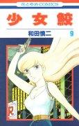 和田慎二の、漫画、少女鮫の表紙画像です。