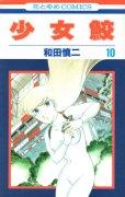 和田慎二の、漫画、少女鮫の最終巻です。