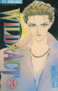 ワイルドアクト、コミック本3巻です。漫画家は、高田りえです。