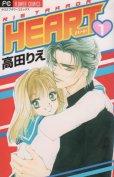 HEART(ハート)、コミック1巻です。漫画の作者は、高田りえです。