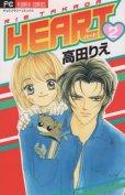 HEART(ハート)、単行本2巻です。マンガの作者は、高田りえです。