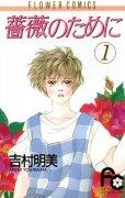薔薇のために、コミック1巻です。漫画の作者は、吉村明美です。