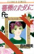 薔薇のために、単行本2巻です。マンガの作者は、吉村明美です。