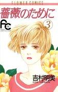 薔薇のために、コミック本3巻です。漫画家は、吉村明美です。