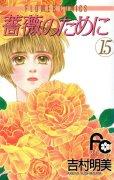 吉村明美の、漫画、薔薇のためにの表紙画像です。