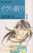 イヴの眠り、コミック1巻です。漫画の作者は、吉田秋生です。