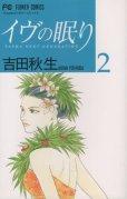 イヴの眠り、単行本2巻です。マンガの作者は、吉田秋生です。