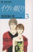 イヴの眠り、コミック本3巻です。漫画家は、吉田秋生です。