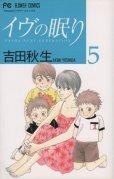 吉田秋生の、漫画、イヴの眠りの最終巻です。