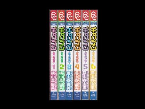 コミックセットの通販は[漫画全巻セット専門店]で!1: ギャリズム 横山真由美