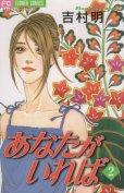 あなたがいれば、単行本2巻です。マンガの作者は、吉村明美です。