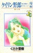 ケイリン野郎、単行本2巻です。マンガの作者は、くさか里樹です。