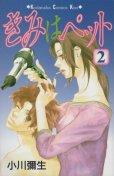 きみはペット、単行本2巻です。マンガの作者は、小川彌生です。