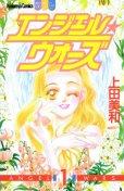エンジェルウォーズ、コミック1巻です。漫画の作者は、上田美和です。