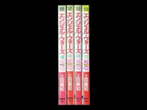 コミックセットの通販は[漫画全巻セット専門店]で!1: エンジェルウォーズ 上田美和