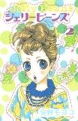 ジェリービーンズ、単行本2巻です。マンガの作者は、安野モヨコです。