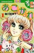 あこがれ、コミック1巻です。漫画の作者は、細川知栄子です。