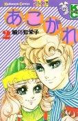 あこがれ、単行本2巻です。マンガの作者は、細川知栄子です。