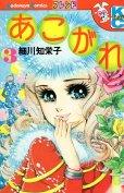 あこがれ、コミック本3巻です。漫画家は、細川知栄子です。
