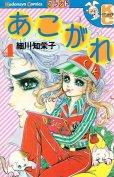 細川知栄子の、漫画、あこがれの表紙画像です。