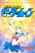 美少女戦士セーラームーン、コミック1巻です。漫画の作者は、武内直子です。