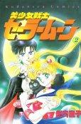 美少女戦士セーラームーン、単行本2巻です。マンガの作者は、武内直子です。