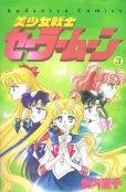 美少女戦士セーラームーン、コミック本3巻です。漫画家は、武内直子です。