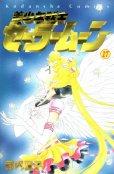 武内直子の、漫画、美少女戦士セーラームーンの表紙画像です。